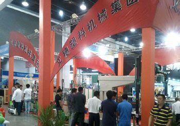 台州文穗参加第11届中国塑料交易会