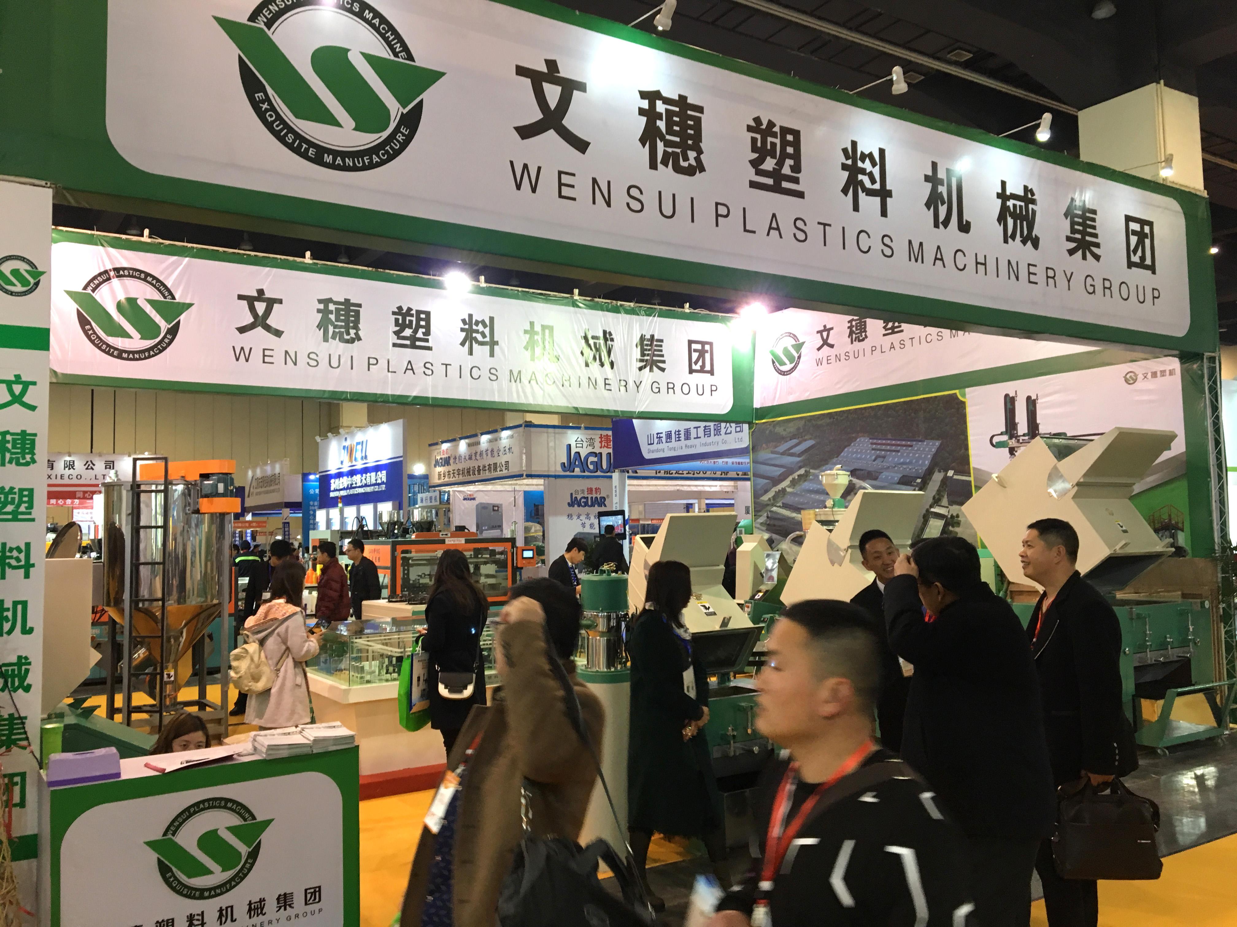 文穗集团2017中国郑州塑料产业博览会再续精彩