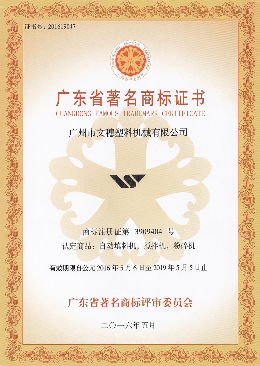 广东省著名商标证书